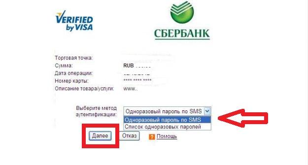 Подтверждение оплаты одноразовым паролем по виртуальной карте сбербанка