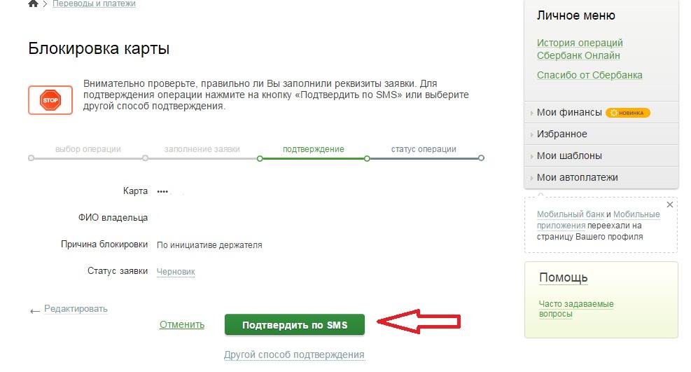 Подтверждения блокировки карты по смс сбербанк онлайн