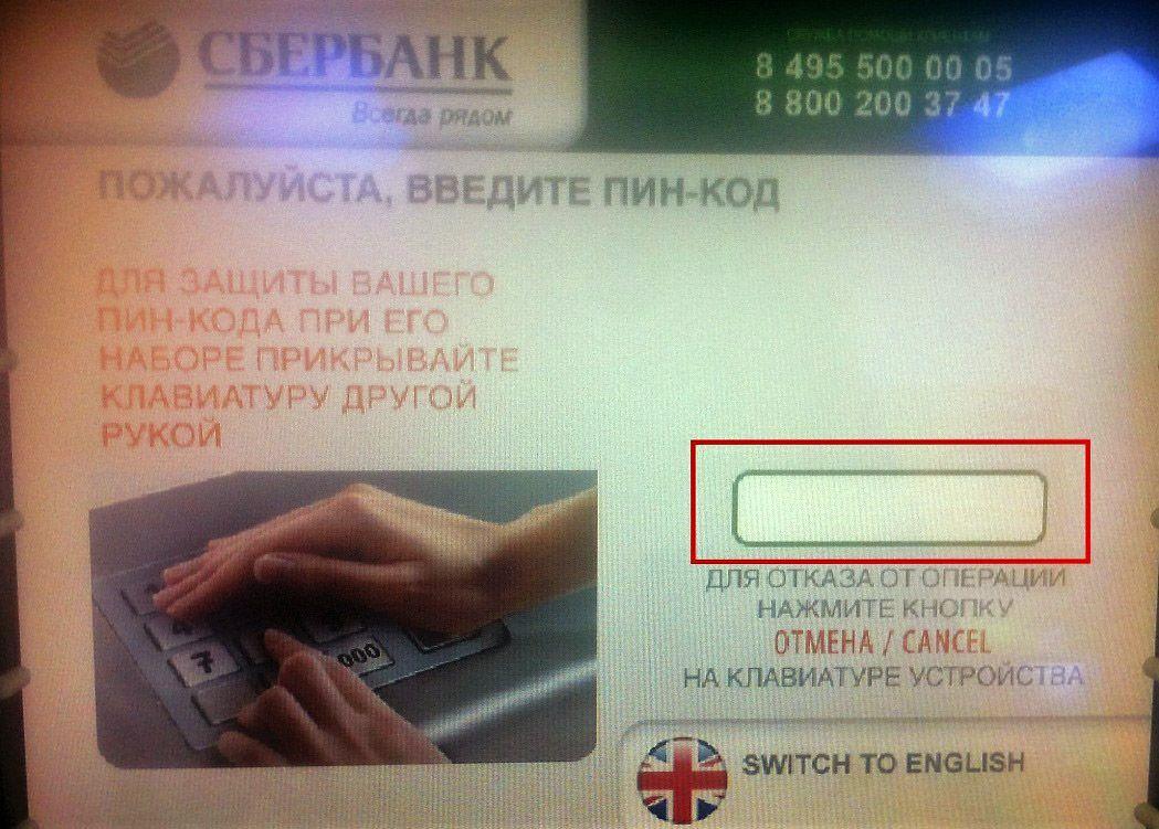 Положить деньги через банкомат сбербанка