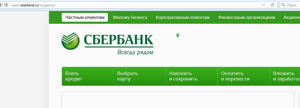 Получение помощи через сайт Сбербанка