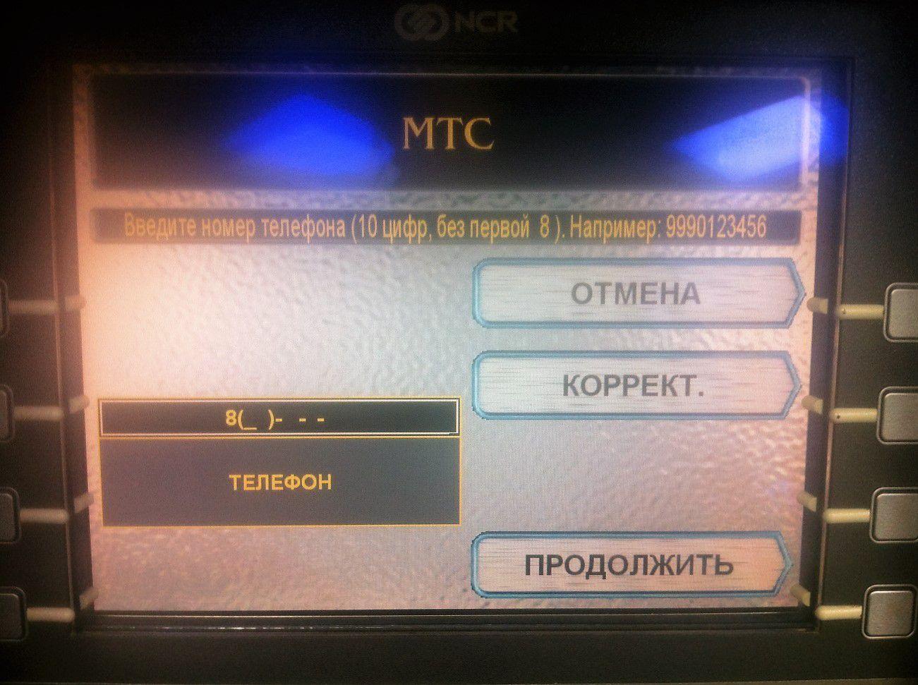 Пополнение счета МТС в банкомате сбербанка