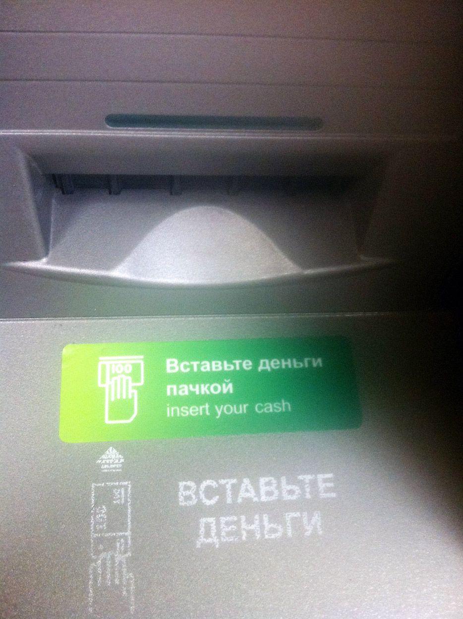 Приемник для купюр в банкомате сбербанка