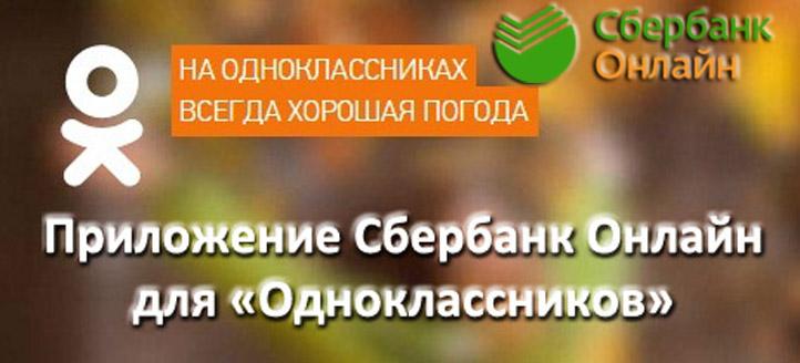 Приложение Сбербанк Онлайн для «Одноклассников»