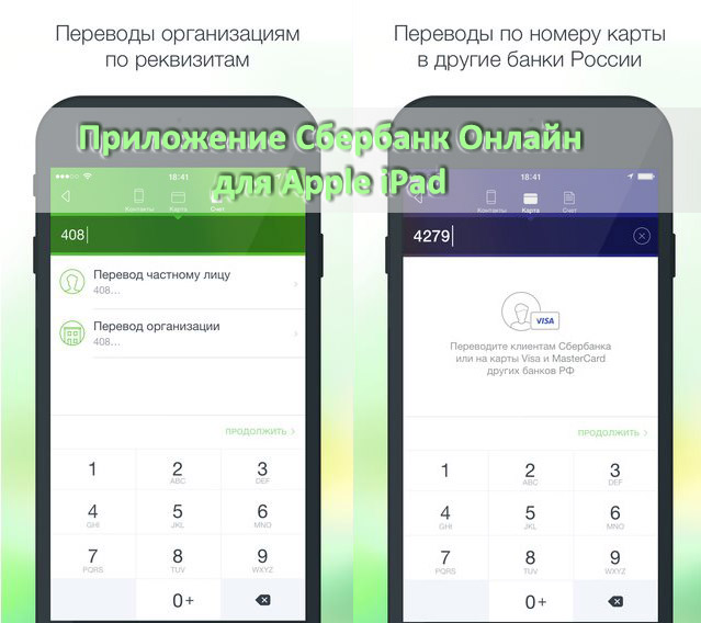 Приложение Сбербанк Онлайн для Apple iPad