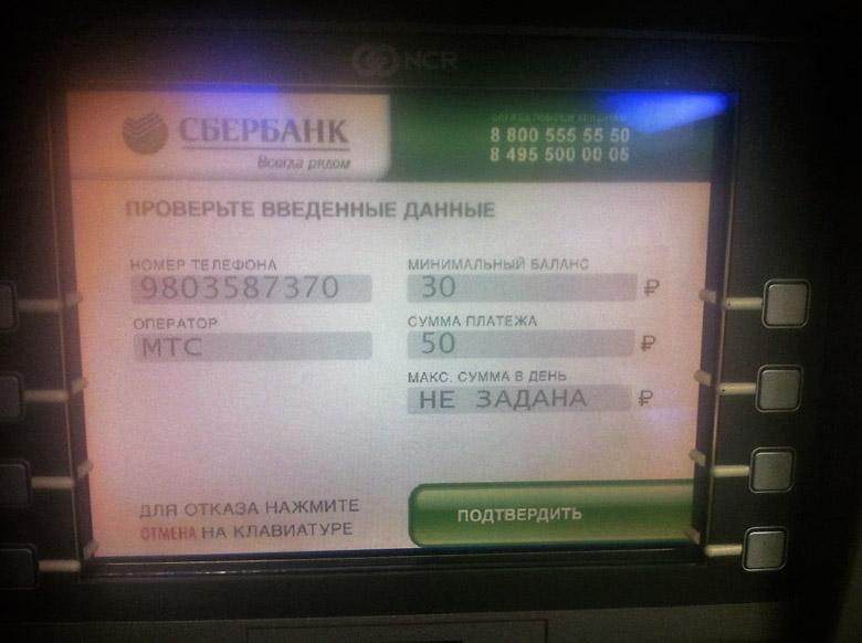 Проверяем введеные данные для автоплатежа в банкомате