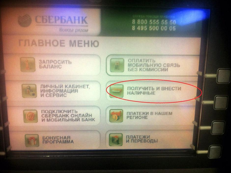 Пункт «Внести наличные» в банкомате сбербанка