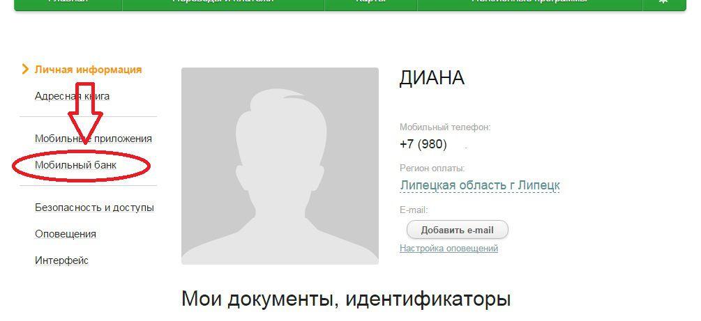 Пункт «Мобильный банк» в профиле Сбербанк Онлайн