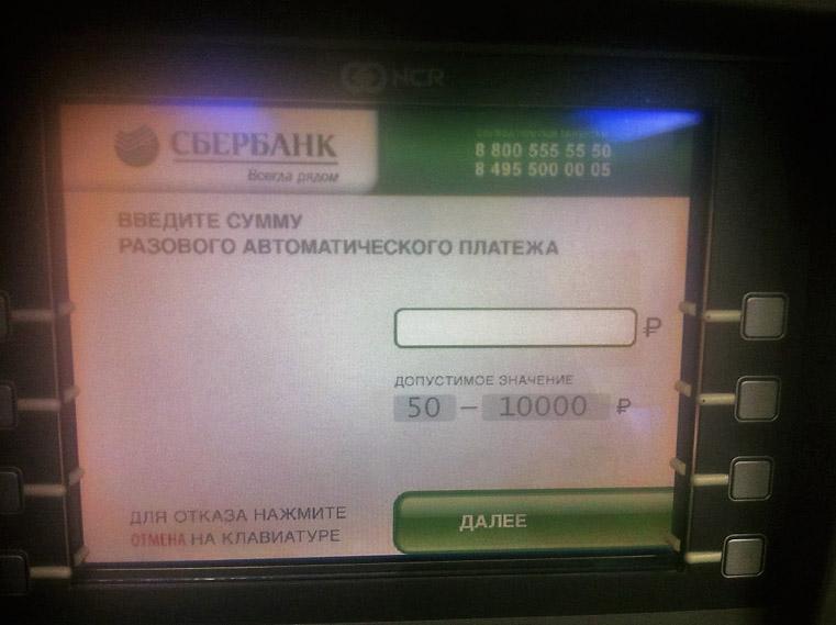 Разовый ввод суммы автоматического платежа