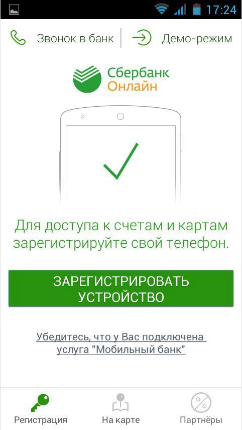 Регистрация в приложении Сбербанк онлайн на Android