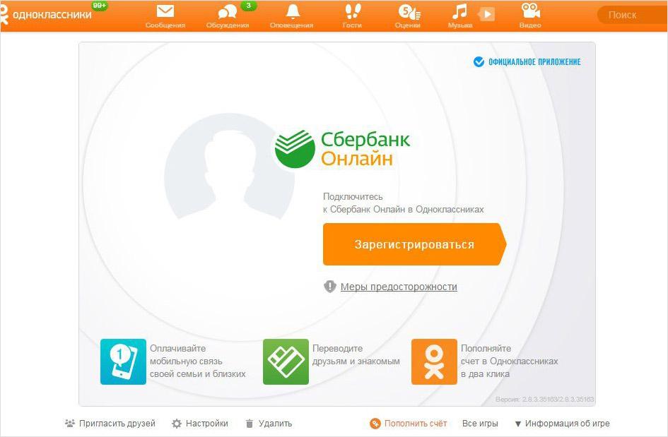 Регистрация в сбербанк онлайн на сайте одноклассники