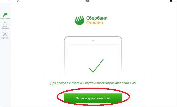 Регистрация приложение сбербанк онлайн iPad