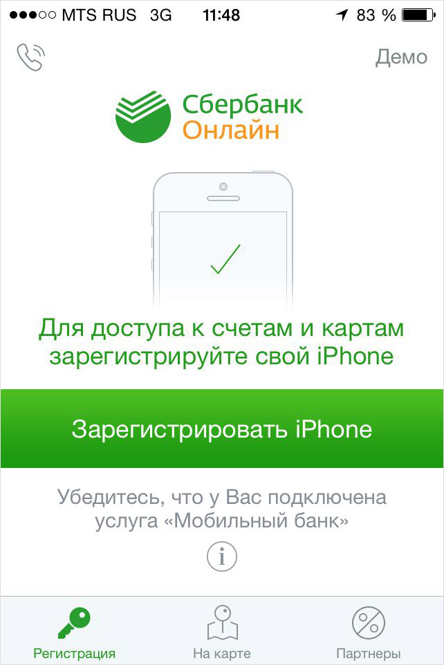 Регистрация iPhone сбербанк оноайн