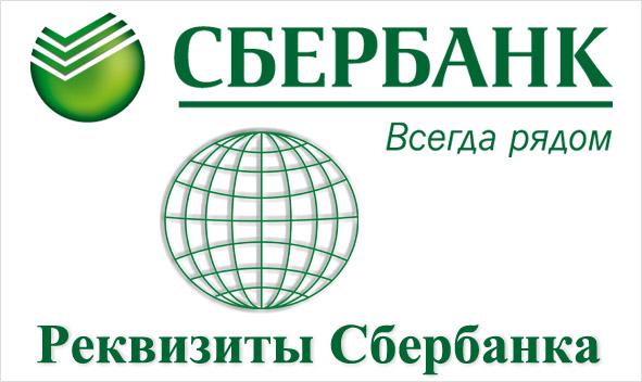 Реквизиты Сбербанка России