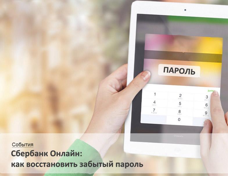 Сбербанк Онлайн — как восстановить забытый пароль