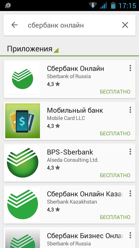 Сбербанк онлайн на Google Play Market