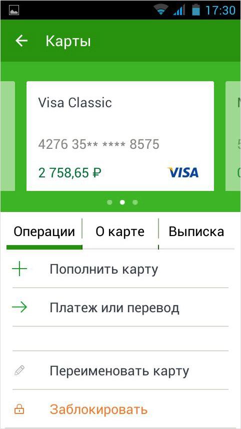 Список банковских карт в приложении сбербанк онлайн для андроид