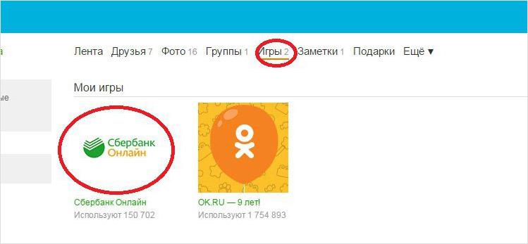 Список приложении на ok.ru