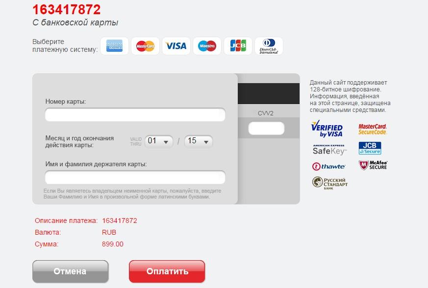Страница подтверждения оплаты с помощью виртуальной карты сбербанка