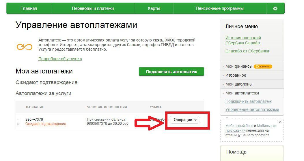 Управление автоплатежами операциии на сайте сбербанк онлайн
