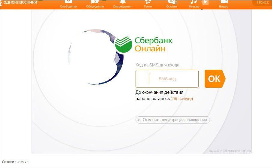 Форма ввода полученного кода по смс