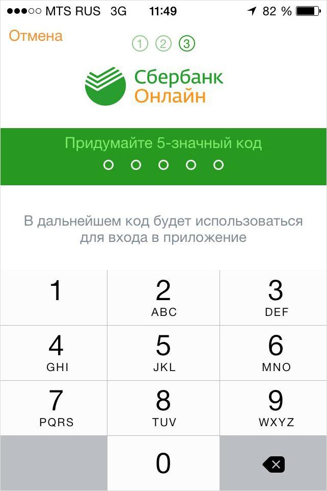 Форма ввода пятизначного кода для iPhone