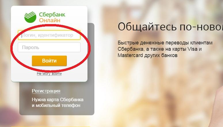 Форма входа на сайт сбербанк онлайн