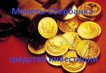 монеты Сбербанка как средство инвестиции