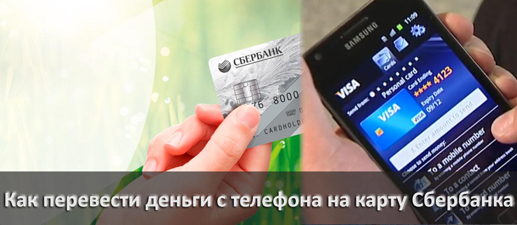 Как перевести деньги с телефона на карту Cбербанка копия