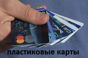 Банковские пластиковые карты с овердрафтом