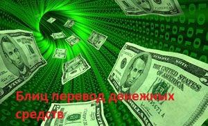 Блиц-перевод денежных средств