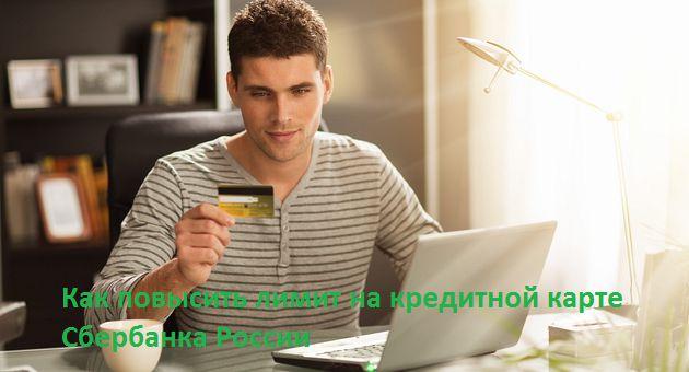 Как повысить лимит на кредитной карте Сбербанка России