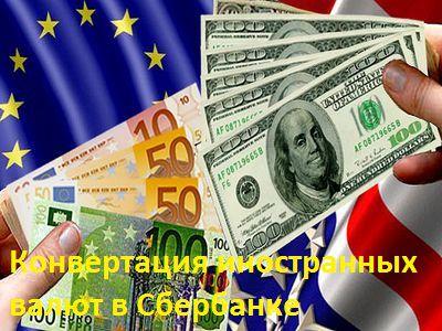 Конвертация иностранных валют в Сбербанке