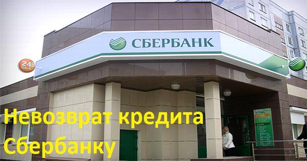 Невозврат кредита Сбербанку