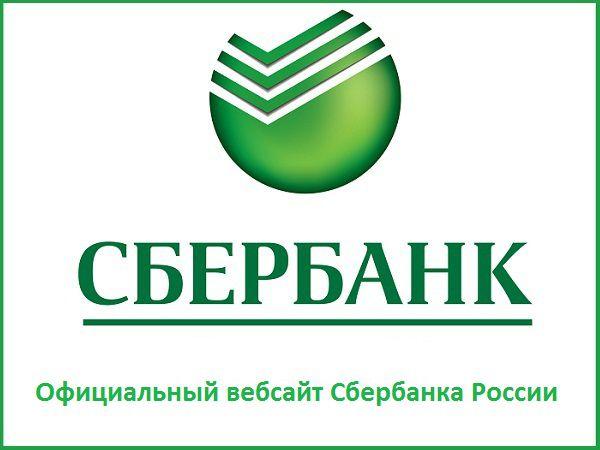Официальный вебсайт Сбербанка России