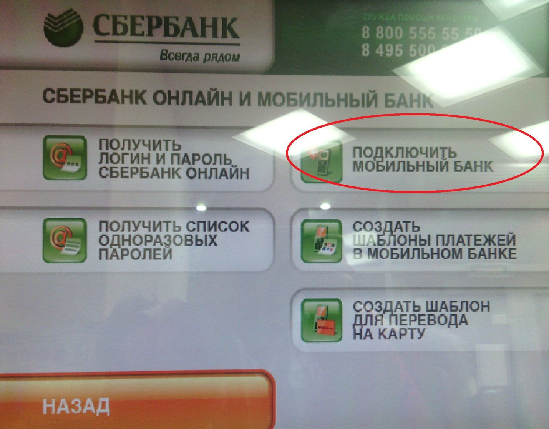 Подключить Сбербанк Онлайн и Мобильный банк