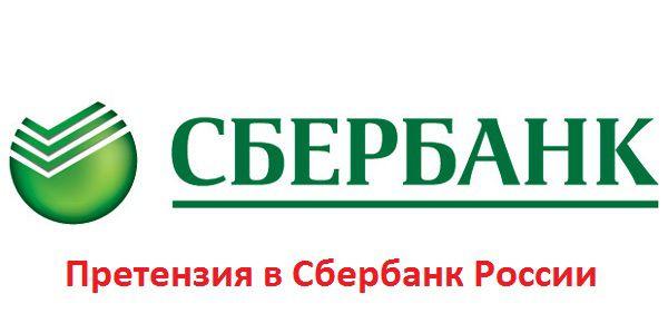Претензия в Сбербанк России