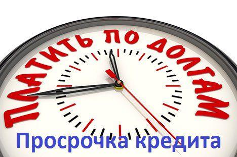 Просрочка кредита в Сбербанке России