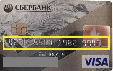 Значение цифр на пластиковой карте Сбербанка России