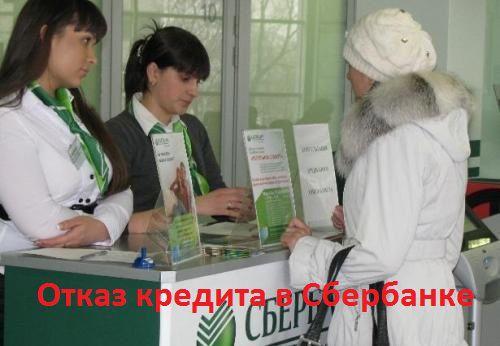 Сбербанк России отказал в выдаче кредита