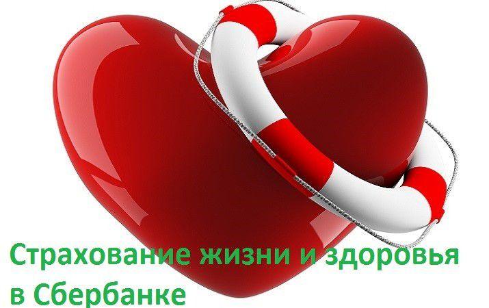 Страхование жизни и здоровья при взятии ипотеки в Сбербанке России