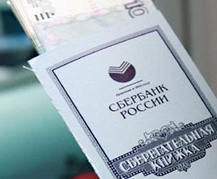 Сберкнижка Сбербанка России