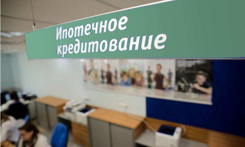 предложения банков ипотечноuj кредитования