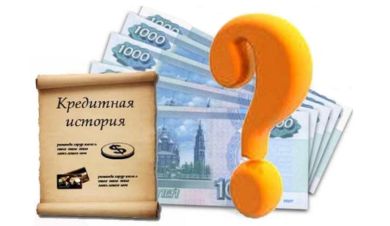 5 способов взять кредит без кредитной истории